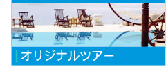 格安航空券 海外旅行 ツアー 愛知県 名古屋市 留学保険 株式会社朝日航空 オリジナルツアー