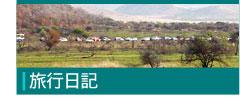 格安航空券 海外旅行 ツアー 愛知県 名古屋市 留学保険 株式会社朝日航空 旅行日記