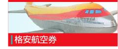 格安航空券 海外旅行 ツアー 愛知県 名古屋市 留学保険 株式会社朝日航空 格安航空券
